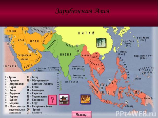 Что Вы знаете о данном регионе? Юго-Восточная Азия Юго-Восточная Азия Наиболее динамично развивающийся регион на перекрестке важнейших морских путей разнообразие природных ресурсов благоприятный климат крупнейший в мире район рисосеяния, выращивания…