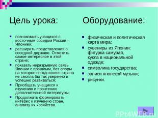 Цель урока: Оборудование: познакомить учащихся с восточным соседом России – Япон