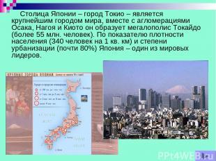 Столица Японии – город Токио – является крупнейшим городом мира, вместе с агломе