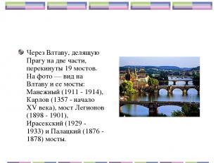 Через Влтаву, делящую Прагу на две части, перекинуты 19 мостов. На фото — вид на