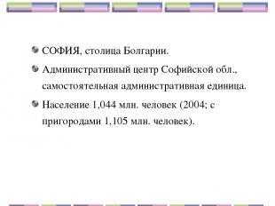 СОФИЯ, столица Болгарии. Административный центр Софийской обл., самостоятельная
