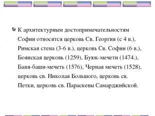 К архитектурным достопримечательностям Софии относятся церковь Св. Георгия (с 4