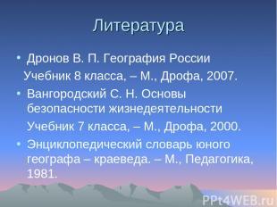 Литература Дронов В. П. География России Учебник 8 класса, – М., Дрофа, 2007. Ва