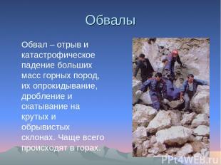 Обвалы Обвал – отрыв и катастрофическое падение больших масс горных пород, их оп