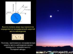 Поэтому, приближенногеографическую широту места наблюдения можно определить, из