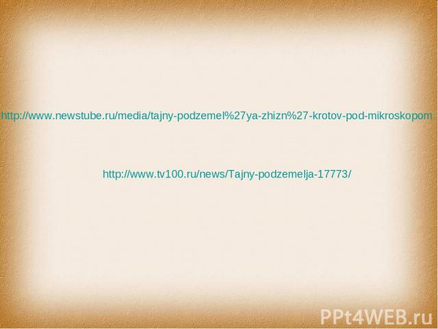http://www.tv100.ru/news/Tajny-podzemelja-17773/ http://www.newstube.ru/media/tajny-podzemel%27ya-zhizn%27-krotov-pod-mikroskopom