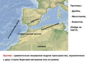 Пролив - сравнительно неширокое водное пространство, ограниченное с двух сторон