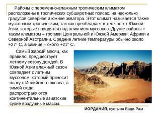 ИОРДАНИЯ, пустыня Вади-Рам Районы с переменно-влажным тропическим климатом распо