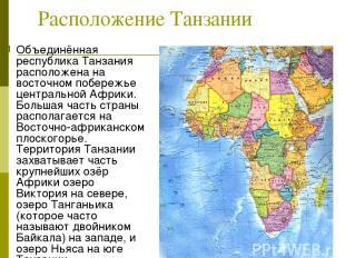 Расположение Танзании Объединённая республика Танзания расположена на восточном