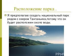 Расположение парка . Я предполагаю создать национальный парк рядом с озером Танг