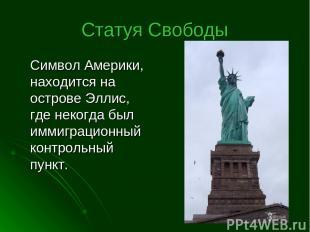Статуя Свободы Символ Америки, находится на острове Эллис, где некогда был иммиг
