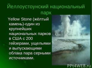 Йеллоустоунский национальный парк Yellow Stone (жёлтый камень)-один из крупнейши