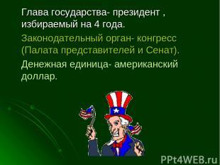 Глава государства- президент , избираемый на 4 года. Законодательный орган- конг