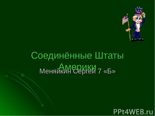 Соединённые Штаты Америки Меняйкин Сергей 7 «Б»