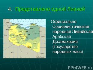 4. Представлено одной Ливией Официально Социалистическая народная Ливийская Араб
