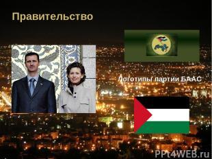 Правительство Логотипы партии БААС