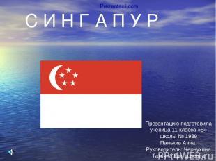 СИНГАПУР: сведения о стране Республика Сингапур, город-государство в Юго-Восточн