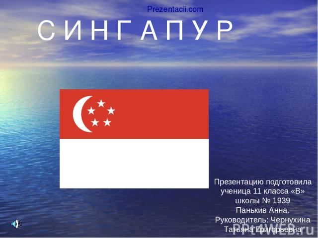 СИНГАПУР: сведения о стране Республика Сингапур, город-государство в Юго-Восточной Азии, входящий в состав Содружества. Главой государства является президент, законодательный орган – однопалатный парламент Территория страны включает небольшой остров…