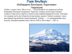 ГораЭльбрус (Кабардино-Балкария, Карачаево-Черкесия) Эльбру с (карач.-балк. Мин