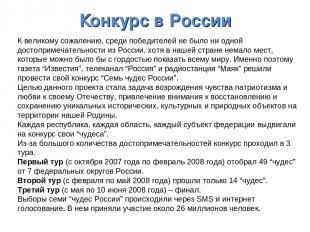 Конкурс в России К великому сожалению, среди победителей не было ни одной достоп