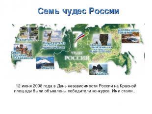 Семь чудес России 12 июня 2008 года в День независимости России на Красной площа