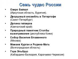 Семь чудес России Озеро Байкал (Иркутская область, Бурятия). Дворцовый ансамбль