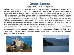 Озеро Байкал (Иркутская область, Бурятия) Байкал находится в центре Азии, на гра