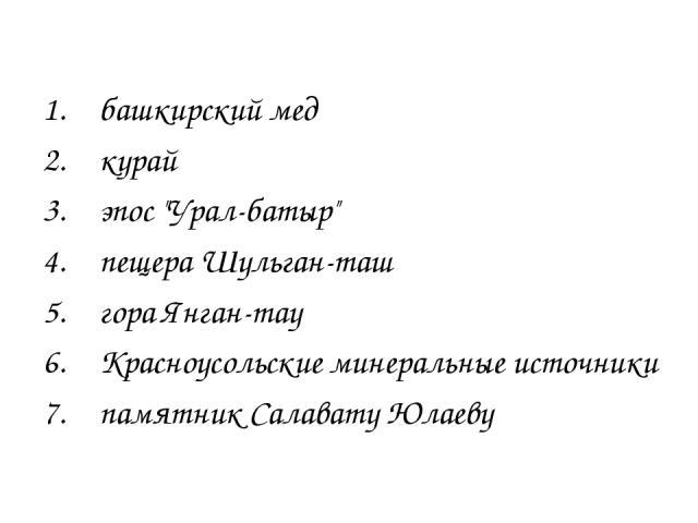 башкирский мед курай эпос