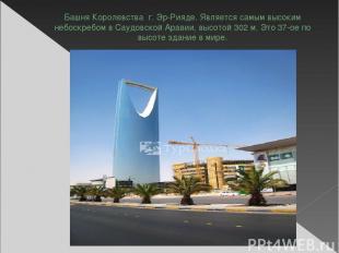 Башня Королевства г. Эр-Рияде. Является самым высоким небоскребом в Саудовской А