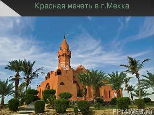 Красная мечеть в г.Мекка