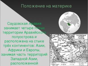 Положение на материке Саудовская Аравия занимает четыре пятых территории Аравийс