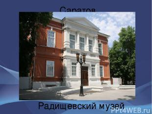 Саратов Радищевский музей