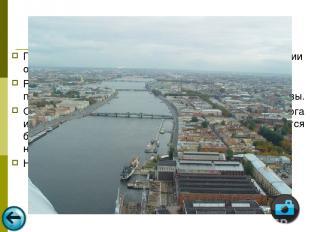 Река Нева Первоначально на формирование городской территории оказала влияние при