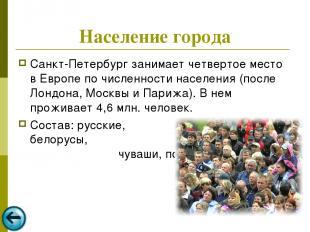 Население города Санкт-Петербург занимает четвертое место в Европе по численност
