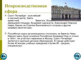 Непроизводственная сфера Санкт-Петербург - важнейший культурный и научный центр.