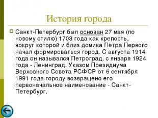 История города Санкт-Петербург был основан 27 мая (по новому стилю) 1703 года ка