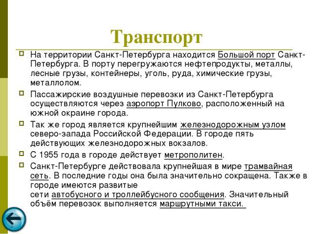 Транспорт На территории Санкт-Петербурга находитсяБольшой порт Санкт-Петербурга. В порту перегружаются нефтепродукты, металлы, лесные грузы, контейнеры, уголь, руда, химические грузы, металлолом. Пассажирские воздушные перевозки из Санкт-Петербург…