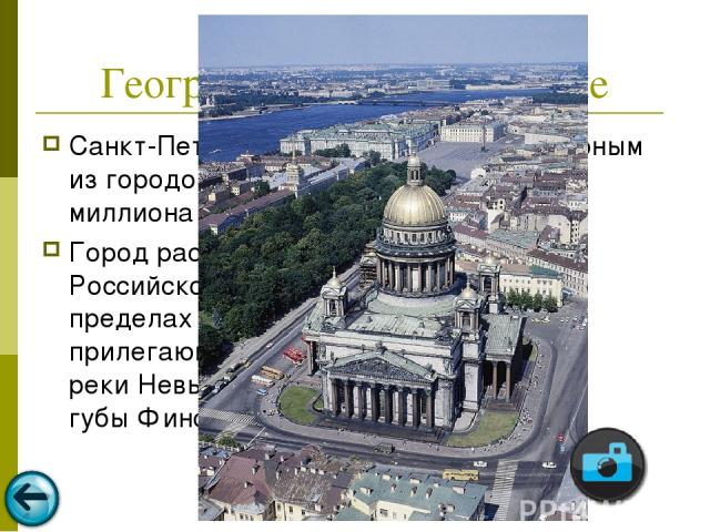 Географическое положение Санкт-Петербург является самым северным из городов мира с населением свыше миллиона человек. Город расположен на северо-западе Российской Федерации, в пределахПриневской низменности, на прилегающем к устью рекиНевыпобере…