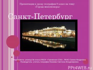Санкт-Петербург Презентация к уроку географии 9 класс на тему: «Города миллионер