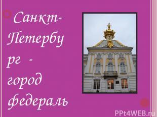 Санкт-Петербург - город федерального значения Российской Федерации, администрати
