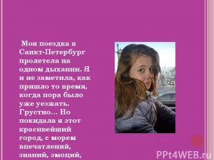 Моя поездка в Санкт-Петербург пролетела на одном дыхании. Я и не заметила, как п