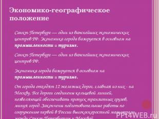 Экономико-географическое положение Санкт-Петербург— один из важнейших экономиче