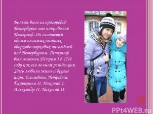 Больше всего из пригородов Петербурга мне понравился Петергоф. Он считается одни