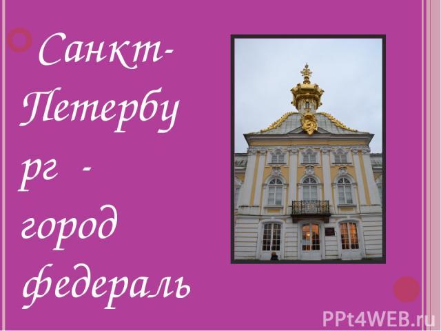 Санкт-Петербург - город федерального значения Российской Федерации, административный центр Северо-Западного федерального округа. Население— 4,6 миллиона человек. Площадь территории города— 1439 км² В последние годы в городе установлено много памят…