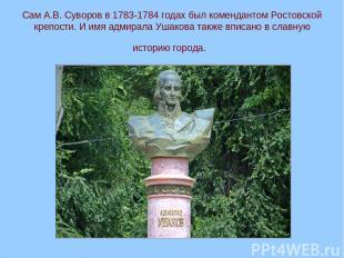 Сам А.В. Суворов в 1783-1784 годах был комендантом Ростовской крепости. И имя ад