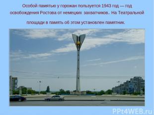 Особой памятью у горожан пользуется 1943 год — год освобождения Ростова от немец