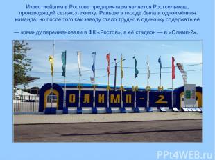 Известнейшим в Ростове предприятием является Ростсельмаш, производящий сельхозте