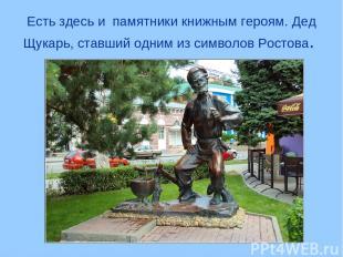 Есть здесь и памятники книжным героям. Дед Щукарь, ставший одним из символов Рос