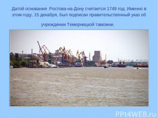 Датой основания Ростова-на-Дону считается 1749 год. Именно в этом году, 15 декаб