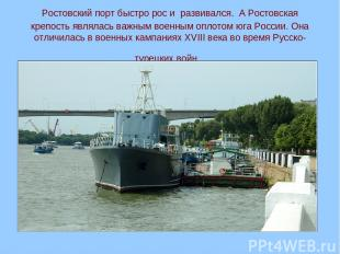 Ростовский порт быстро рос и развивался. А Ростовская крепость являлась важным в